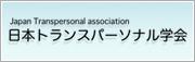日本トランスパーソナル学会
