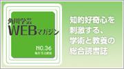角川学芸 WEBマガジン