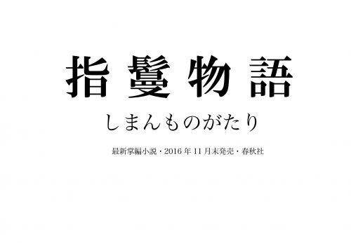 新刊「指鬘物語」にタイトル決定