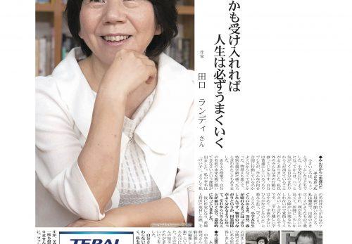 Wendy11月号にインタビューが掲載されます