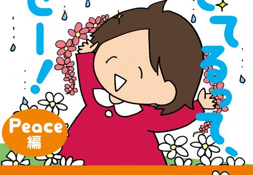 新刊「生きてるって、幸せー!」が6月に発売