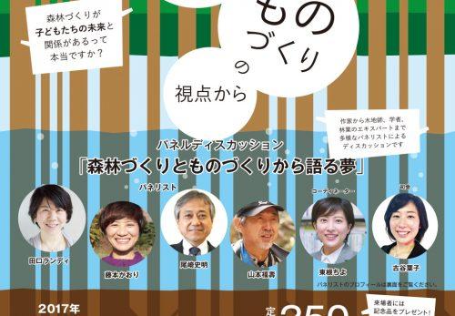 11月23日鳥取にて「森林ともの作り」のシンポに参加