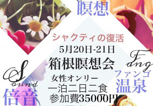 【予約受付中】「奥箱根の温泉瞑想会」5月開催!